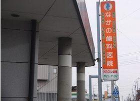 当院は、栃木県小山市の大行寺1027-3に位置しております。