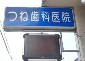 当つね歯科医院は、京都府京都市南区の吉祥院東砂ノ町28にある川久ビルの1階にございます。