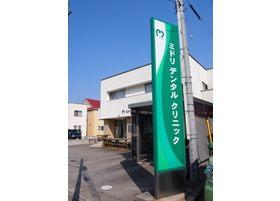当院は青森駅からお車で9分の場所にございます。