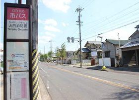 原駅からきていただき、天白消防署のバス停でおりていただき、道路をわたって進行方向に進んでいただきます。