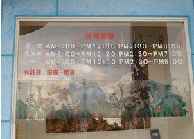 平日の診療は19時まで行っております。