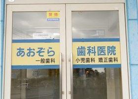 当院は下妻市長塚にございます。