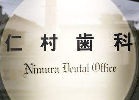 当仁村歯科医院は、豊島区目白3丁目16-1に位置しております。