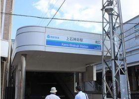 最寄りの駅は上石神井駅です。
