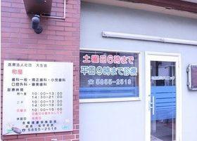 平日は夜21時まで、土曜日は18時まで診療を行っております。