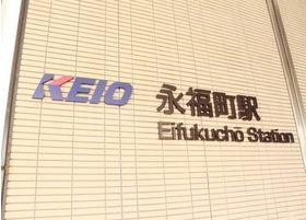 最寄りの永福町駅です。徒歩3分の場所にありますので、会社帰りや学校帰りでもお立ち寄りください。