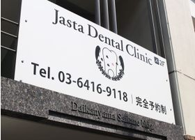 Jasta Dental Clinic