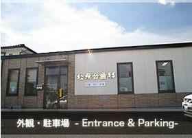 松飛台歯科医院