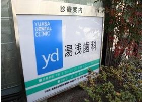 湯浅歯科医院の看板です。