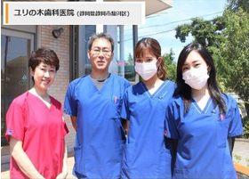 ユリの木歯科医院