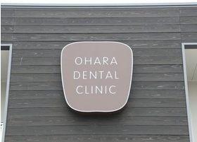 大原歯科医院です。