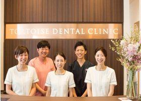 トータス歯科クリニック