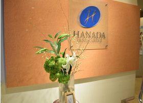 ハナダ歯科診療所
