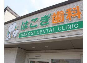 はこぎ歯科