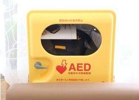 医療機器のAEDもご用意しています。