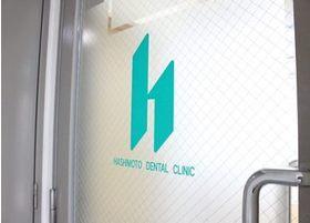 はしもと歯科医院です。こちらからお入りください。