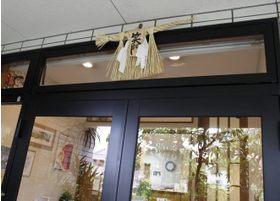 入口には笑門のしめ飾りが飾ってあります。
