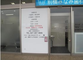 当院の入口には診療日や診療時間が記載された看板が設置してあります。