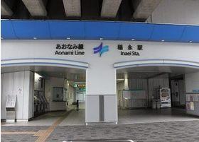最寄駅は稲永駅です。