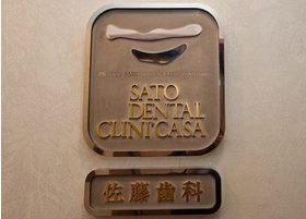 佐藤歯科のロゴマークです。