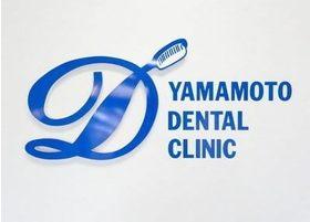 当院のマークになります。かかりつけの歯科医院として地域医療に貢献いたします。