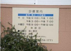 井上歯科医院の診療案内です。