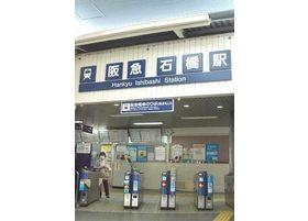 最寄り駅の阪急石橋駅です。