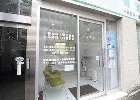 大塚駅北口から1分。ビル一階にあります。