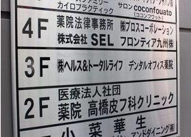 当院は3階にあります。エレベーターをご利用ください。