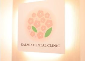 当院ロゴに使用のカルミアの花言葉「さわやかな笑顔」と同様に笑顔でお出迎え出来るよう努めています