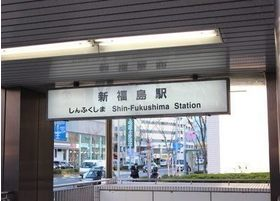 最寄り駅の新福島駅です。徒歩3分で到着する位置にあります。