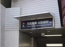 出町柳駅2番出口徒歩8分のところに当院はございます。