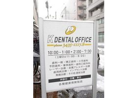 K DENTAL OFFICEの看板です。