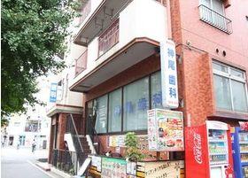 神尾歯科医院(新高円寺)