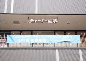 当院の看板は、建物の2階にでております。