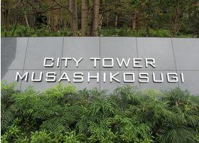 シティタワー武蔵小杉の1階にあります。