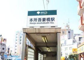 最寄りの駅は、本所吾妻橋駅です。