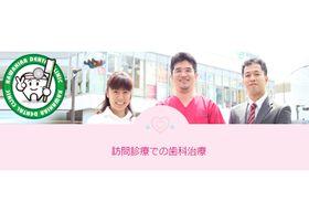 川平デンタルクリニック訪問治療部