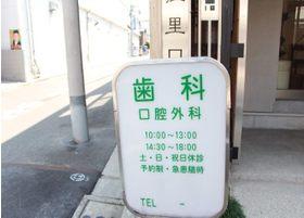 平日は10時から18時まで診療を行っています