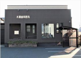木瀬歯科医院
