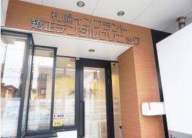 札幌インプラント・矯正デンタルクリニック