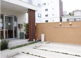 備谷歯科医院