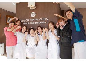 みらくる歯科クリニック