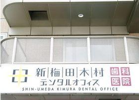 新梅田木村デンタルオフィスの外観です。