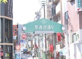 普通部通りを通ってお越し下さい。