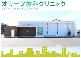 オリーブ歯科クリニック