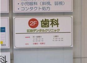 当院は、土曜日も18時まで診療を行っております。