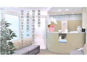 添野歯科医院