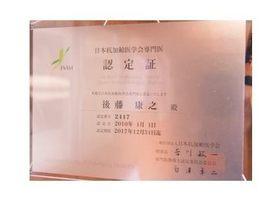 日本抗加齢医学会専門医です。