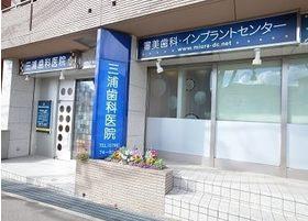 当三浦歯科医院は、阪急電鉄甲陽線の苦楽園口駅出口から徒歩で4分の場所に位置しております。